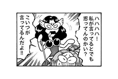 爆笑お下劣学園コメディ4コマ漫画 田中圭一の『みなりの青春』