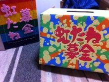 $虹のたね-虹たね募金箱