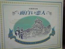 佐野青子の「ゆる★楽」マーケティング日記-おもしろい恋人2