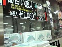佐野青子の「ゆる★楽」マーケティング日記-おもしろい恋人1