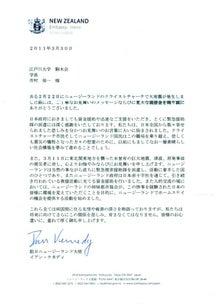 $駒木会みんなのBLOG-NZ大使からのお礼状
