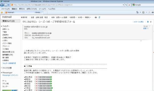 シーズラボ 評判 ブログ