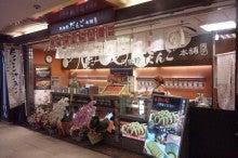 だんご店長のブログ-DSC_0006.jpg