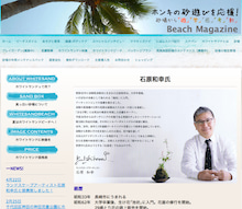 $ビーチマガジンBLOG-石原和幸氏