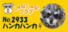 星の子日記☆-しゅなしゅな会員