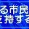 9.15 日本自殺予防学会対抗デモin新宿!・精神科医と創価学会は利権集団だ!の画像