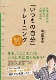 $森川陽太郎オフィシャルブログ「メンタルトレーナー。」Powered by Ameba-「いつもの自分」トレーニング