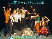 $みやたあいり(ちぇんちぇん)のブログ-4/23☆ニコわらゲーム