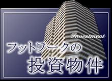 町田の不動産屋さんフットワーク・゚・(´∀`*)゚・・フッティ~の徒然ブログ☆-投資用