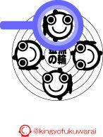 $金魚の輪ブログ-出目金魚の輪