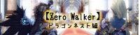 【Zero Walker】ドラゴンネスト編