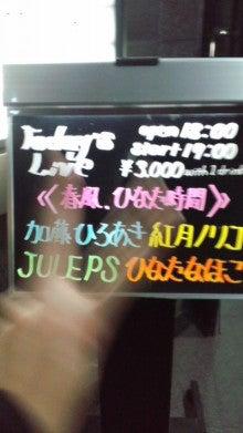 """伊藤""""masa""""辰哉 Official Blog くるくる音泉-110425_2252~01.jpg"""