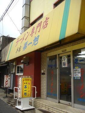 横浜発 驢馬人の美食な日々-DAI1ASAHI