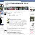 今日のUSTREAMメディカツはFacebookをお勉強!の記事より