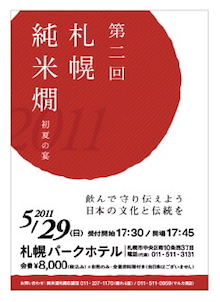 七厘とお酒のお店 マルカ商店-sapporo_jyunmaikan_2400001.jpg
