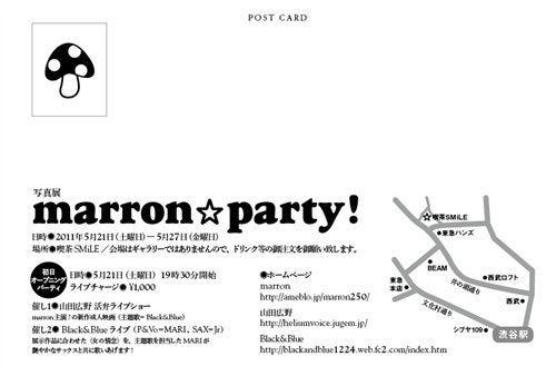 $marron!-「marron☆party!」フライヤー裏