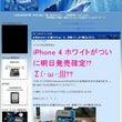 iPhone 4 ホ…