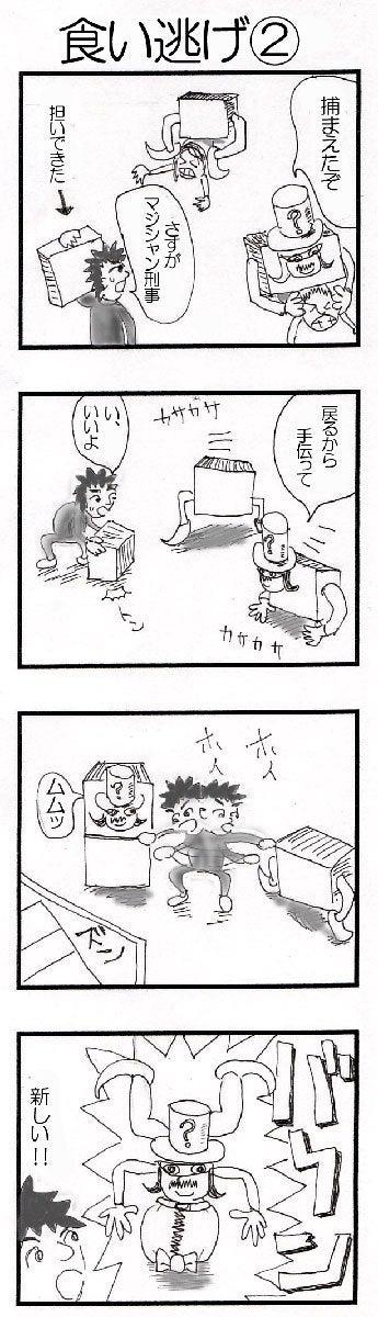$4コマ漫画BLOG 漫漫(ママン)-食い逃げ②