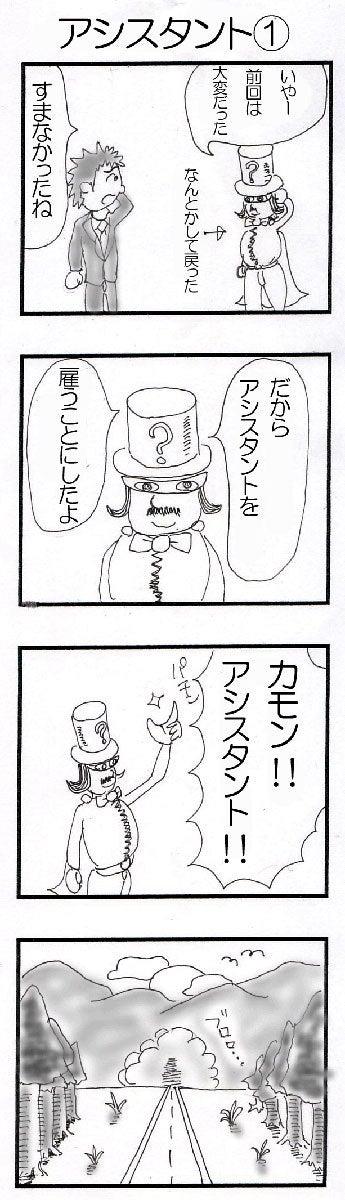 $4コマ漫画BLOG 漫漫(ママン)-アシスタント①