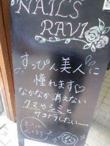 NAIL'S RAVI - ぽにょぽにょ日記 --110428_1042~01.jpg