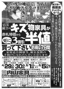 内山家具 スタッフブログ-チャリティ20110409