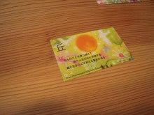 【広島・山口】セラピスト・TCマスタートレーナーえんじゅの「ココロ カラダ あったかブログ」-丘