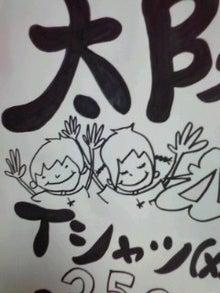 太陽族花男のオフィシャルブログ「太陽族★花男のはなたれ日記」powered byアメブロ-110428_2224~001.jpg