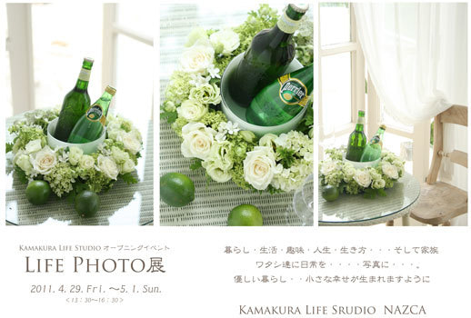 Kamakura Life Studio 鎌倉日々是好日