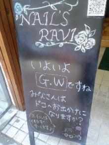 NAIL'S RAVI - ぽにょぽにょ日記 --110429_1029~01.jpg