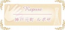 リラクゼーションサロン京都烏丸ルポゼのブログ