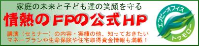 生命保険と講演・セミナー講師に強い大阪の独立系FP下村啓介