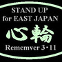 ☆STAND UP …