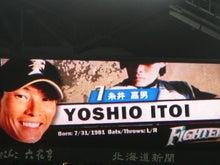 「試される大地北海道」を応援するBlog-糸井