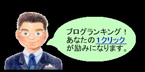 にほんブログ村 経営ブログ ファイナンシャルプランナーへ