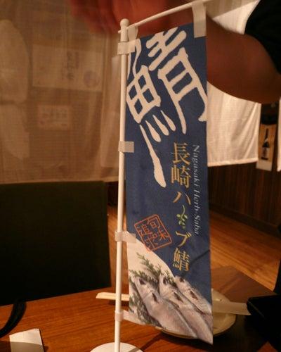 椿の『B級ご当地グルメ保存委員会』-長崎ハーブ鯖