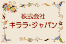株式会社 キララ・ジャパン