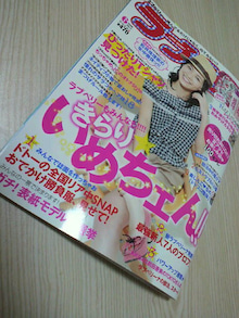 前田亜美オフィシャルブログ「Maeda Ami Official Blog」Powered by Ameba-2011043009200000.jpg