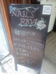 NAIL'S RAVI - ぽにょぽにょ日記 --110430_1035~01.jpg