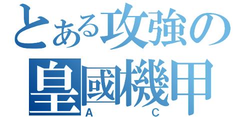 """山岡キャスバルの""""偽オフィシャルブログ""""「サイド4の振興(旧名:侵攻)」-AC 1"""