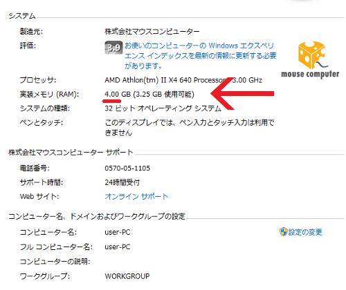 """山岡キャスバルの""""偽オフィシャルブログ""""「サイド4の振興(旧名:侵攻)」-メモリ 2GB 確認"""