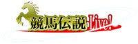 美駒さんの牧場経営日誌w-競伝バナー