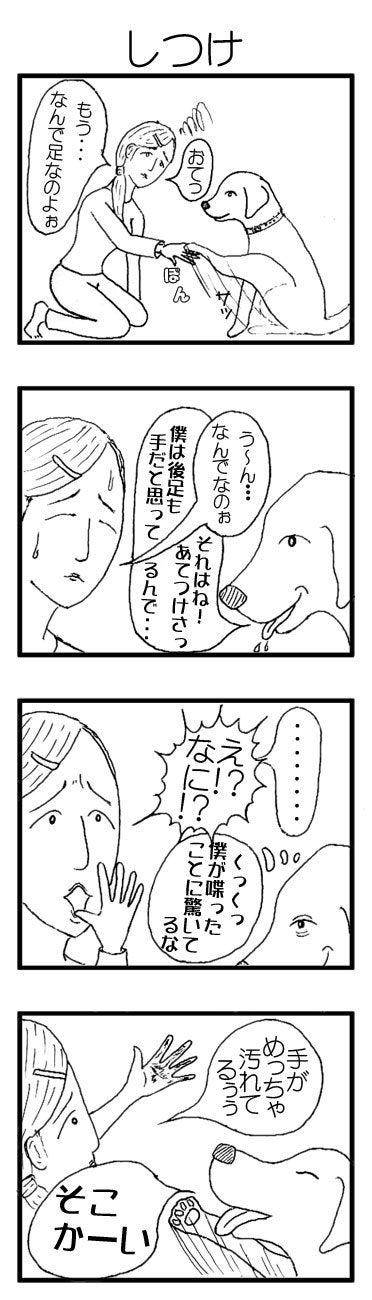 $4コマ漫画BLOG 漫漫(ママン)-しつけ