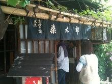 下町まるかじり-染太郎店舗