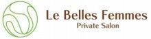 $Le Belles Femmes(ル ベルファム)プライベートエステサロンで最上級の時間と空間を~
