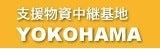 $支援3.11~支援物資中継基地情報-支援物資中継基地横浜本部