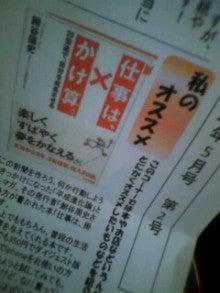 フクマリのブログ-110503_0844~0001.jpg