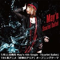 May'n 4th Single Scarlet Ballet / [Amazon]