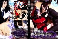 黒執事コスプレCD-ROM「Black desire」製作ブログ-黒執事コスロムジャケット