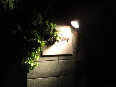 横浜発 驢馬人の美食な日々-ilrifugio