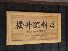 【TMO幸手(幸手市商工会)・幸せを手にする街】-櫻井肥料店